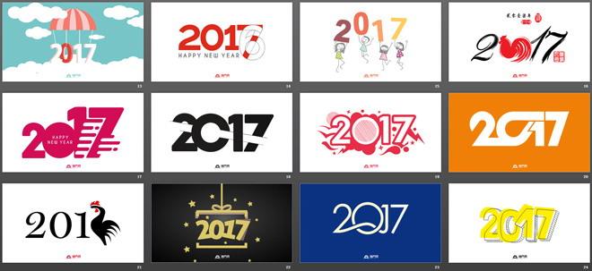 26张可编辑的矢量2017春节新年PPT素材