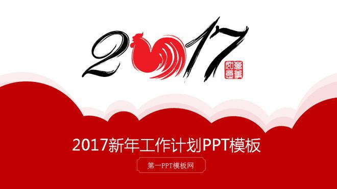 迎战鸡年春节新年PPT模板下载