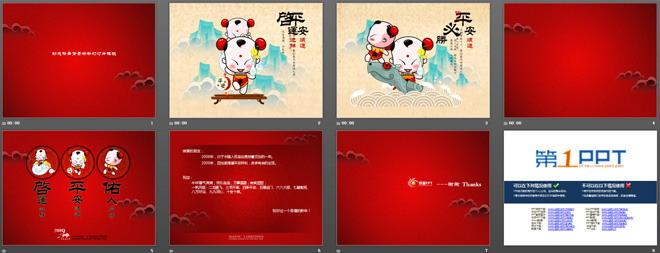 红色喜庆祥云背景春节新年PPT模板