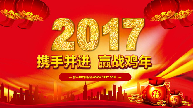 2017迎战鸡年新年PPT模板下载