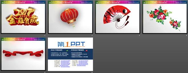五张新年PPT素材下载