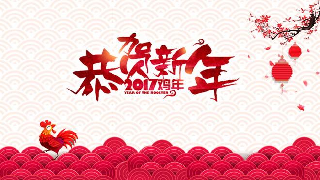 恭贺新年2017鸡年春节PPT模板下载