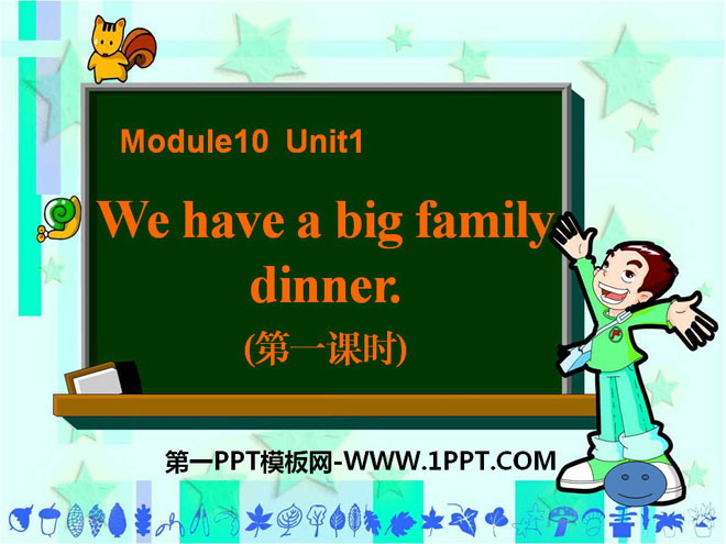 《We have a big family dinner》PPT课件