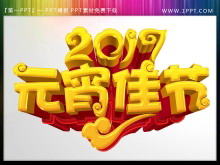 元宵佳节PPT艺术字素材下载
