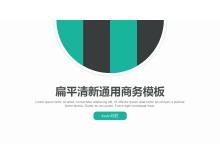 绿色清新扁平化商务PPT模板下载