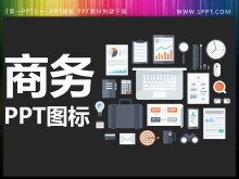 500个白底扁平化商务PPT图标素材
