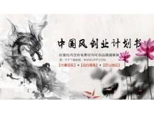 精美水墨中国风PPT模板免费下载