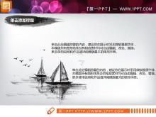 21张水墨中国风PPT图表免费下载