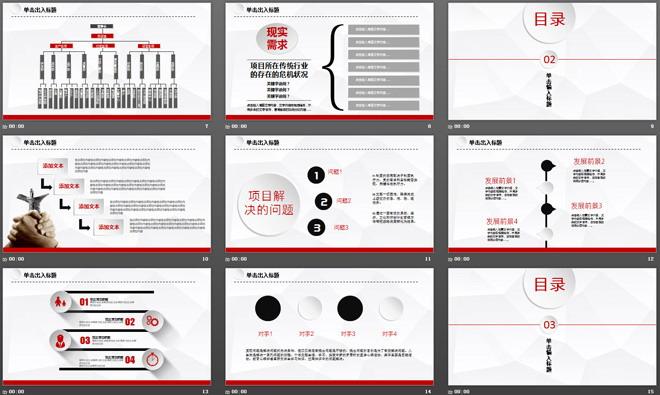 红色微粒体风格商务汇报PPT模板下载