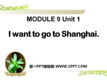 《I want to go to Shanghai》PPT�n件