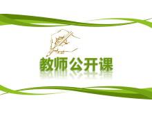 绿色实用教师说课公开课PPT中国嘻哈tt娱乐平台tt娱乐官网平台