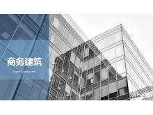 动态灰色现代化商务建筑幻灯片背景图片