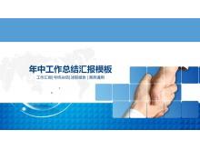 蓝色实用年中工作总结PPT中国嘻哈tt娱乐平台tt娱乐官网平台