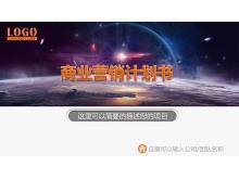 企业营销方案计划书明升M88.com下载