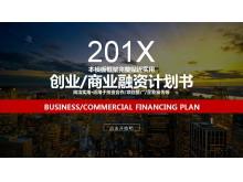 繁华城市背景的创业融资计划书PPT下载