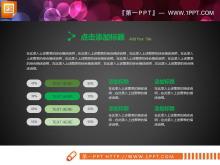 绿色个人简历PPT图表整套下载