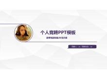 紫色简洁个人竞聘PPT模板下载