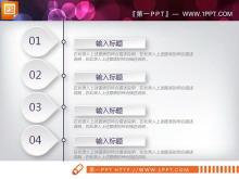 淡雅紫色微立体个人竞聘PPT图表下载