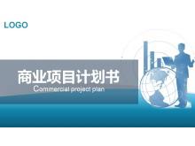 蓝色大气商业项目计划书PPT中国嘻哈tt娱乐平台tt娱乐官网平台