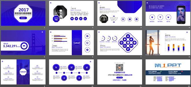 蓝色八边形商务演示ppt模板下载