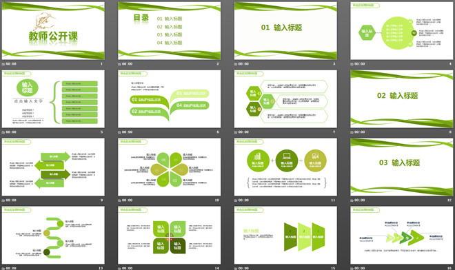 绿色实用教师说课公开课PPT模板下载