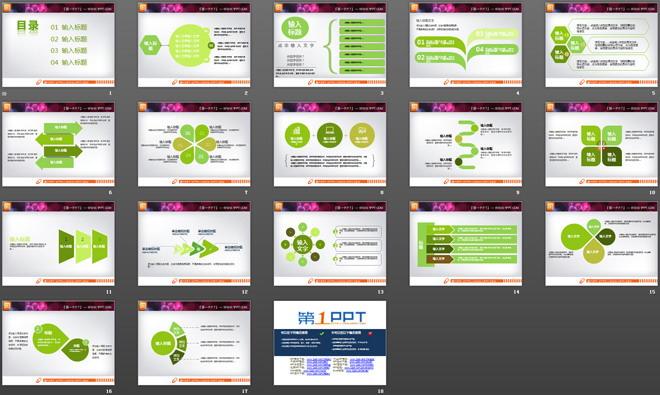 绿色扁平化设计教育教学PPT图表