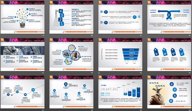 蓝色扁平化企业宣传PPT图表整套下载