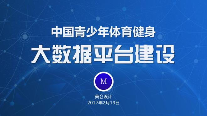 中国青少年体育健身大数据平台建设PPT欣赏