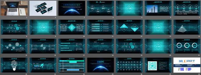 科技创业计划书PPT模板下载
