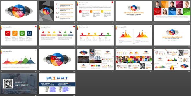 彩色简洁商务幻灯片模板下载