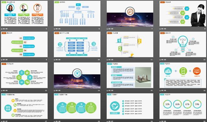 企业营销方案计划书PPT模板下载