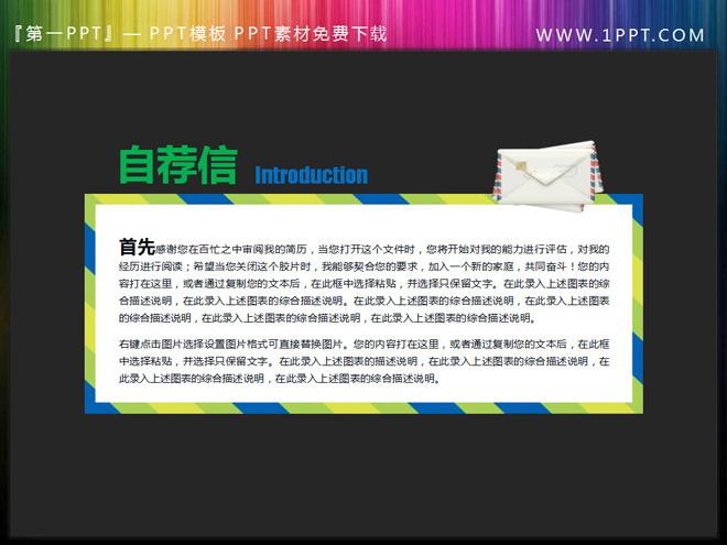 彩色信封样式的ppt文本框素材