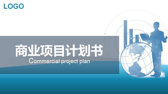 蓝色大气商业项目计划书PPT模板