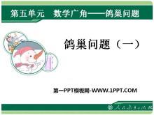 《鸽巢问题》数学广角PPT课件