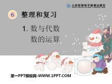 《数的运算》数与代数PPT课件2