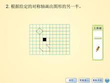《做一做》图形与几何Flash动画课件11