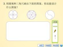 《做一做》图形与几何Flash动画课件12