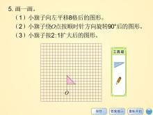 《做一做》图形与几何Flash动画课件14