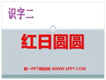 《红日圆圆》识字PPT课件