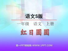 《红日圆圆》识字PPT课件4