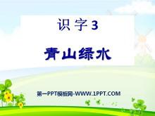 《青山绿水》识字PPT课件