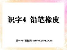 《铅笔橡皮》识字PPT课件
