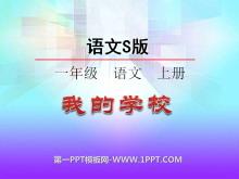《我的学校》PPT课件2