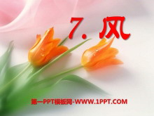 《风》PPT课件9