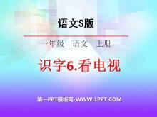 《看电视》PPT课件12