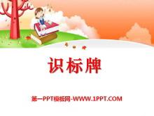《识标牌》PPT课件2