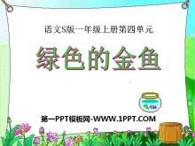 《绿色的金鱼》PPT课件2