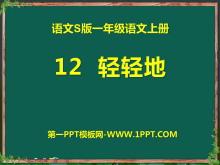 《�p�p地》PPT�n件2