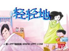 《轻轻地》PPT课件3