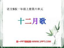 《十二月歌》PPT�n件
